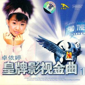 爱的奉献(热度:78)由自由身翻唱,原唱歌手卓依婷
