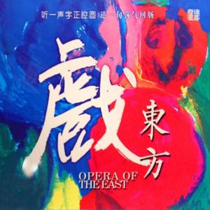 手拿碟儿敲起来原唱是东方美,由刘宝利翻唱(播放:59)