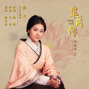 满月原唱是陈思思,由少女时的玫瑰翻唱(播放:161)
