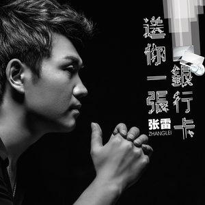 听雨(热度:58)由姚姚翻唱,原唱歌手张雷