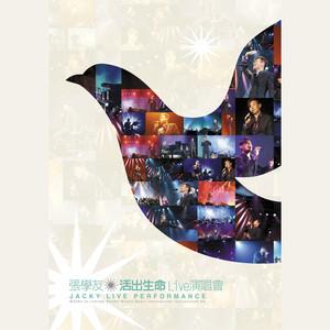 天黑黑(Live)(热度:174)由心弦♪【总创大大】翻唱,原唱歌手张学友