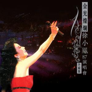 卖汤圆(热度:46)由青小丝翻唱,原唱歌手徐小凤
