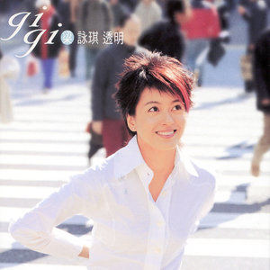 凹凸(热度:112)由ʚ轻扬ɞ歆歆(Xīn)翻唱,原唱歌手梁咏琪