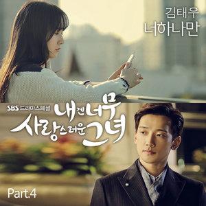 너 하나만(热度:637)由班长爱女冉琪4.6首播翻唱,原唱歌手김태우
