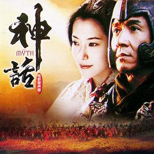 美丽的神话(热度:88)由吟春迎春(笑仙)翻唱,原唱歌手孙楠/韩红
