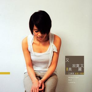 亲爱的你怎么不在我身边(热度:86)由࿐单翼天使࿐翻唱,原唱歌手江美琪