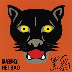 靠近我(热度:121)由Rose Zhou Hong云南11选5倍投会不会中,原唱歌手黑豹乐队