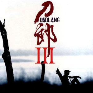 西海情歌(热度:1182)由ZHOU自然翻唱,原唱歌手刀郎