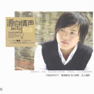 包容(女版)(热度:7898)由Natalie翻唱,原唱歌手郑源