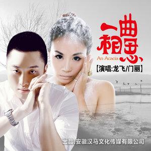 一曲相思(热度:253)由贵族♚零大叔翻唱,原唱歌手龙飞/门丽