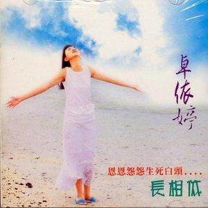 长相依(热度:46)由精彩人生翻唱,原唱歌手卓依婷