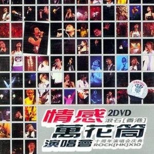 东方之珠(热度:12)由無為翻唱,原唱歌手华语群星