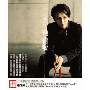 说不出的告别(热度:132)由苏苏叔翻唱,原唱歌手林志炫
