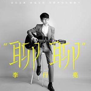 聊聊(热度:39)由小火锅翻唱,原唱歌手李行亮