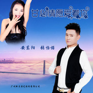 甘心情愿爱着你(热度:30)由美帝 徒Anna翻唱,原唱歌手安东阳/张怡诺