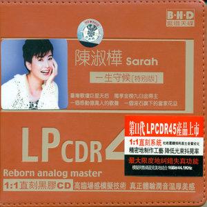 滚滚红尘(热度:51)由蓉儿翻唱,原唱歌手陈淑桦