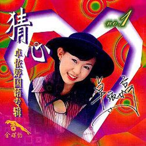 别问我是谁(热度:52)由Victoria翻唱,原唱歌手卓依婷