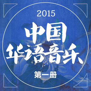 红梅赞(热度:25)由香翻唱,原唱歌手王莉