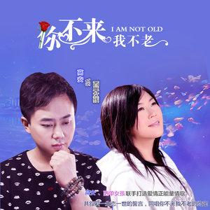 你不来我不老(热度:165)由温颜翻唱,原唱歌手高安/西单女孩