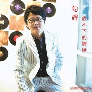放不下的情缘(热度:312)由香草翻唱,原唱歌手勾辉