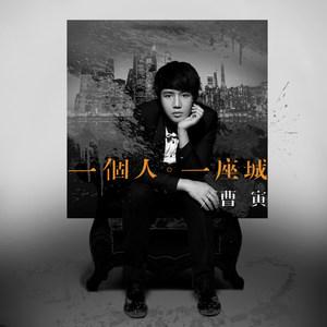 一个人一座城(热度:14)由恰好翻唱,原唱歌手曹寅