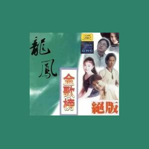 阿莲(热度:40)由潜龙在渊翻唱,原唱歌手戴军