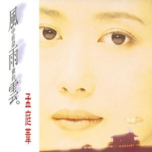风中有朵雨做的云(热度:102)由肖邦翻唱,原唱歌手孟庭苇