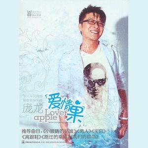 宝贝(热度:21)由振振翻唱,原唱歌手庞龙