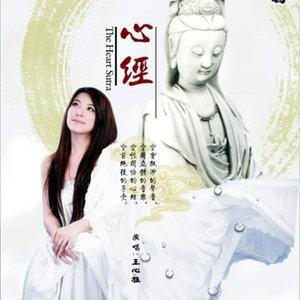 般若波罗蜜多心经(热度:69)由兰雅莲清远翻唱,原唱歌手王心雅