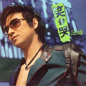 彼岸(热度:113)由王渔翻唱,原唱歌手汪峰