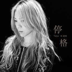 停格(热度:541)由夙愿.翻唱,原唱歌手蔡健雅
