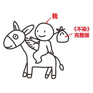 不染(热度:1398)由鲜儿翻唱,原唱歌手丫蛋蛋/马启涵
