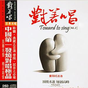 聚散两依依(热度:300)由雪玲珑翻唱,原唱歌手童丽/王浩