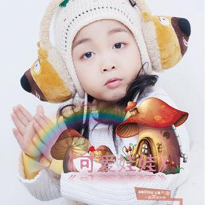 可爱娃娃-马梓琪 qq音乐-音乐你的生活