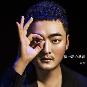 拼命爱你(热度:35)由弘毅(主唱)杰杰翻唱,原唱歌手海生
