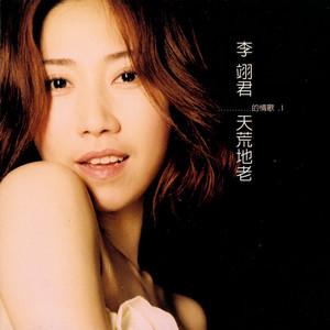 恰似你的温柔(热度:21)由燕子翻唱,原唱歌手李翊君