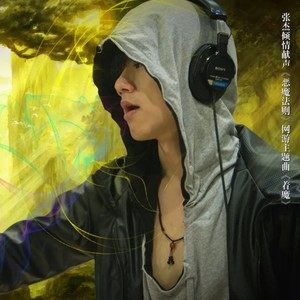 着魔(热度:36)由MC-鬼画翻唱,原唱歌手张杰