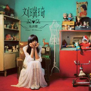 房间(热度:25801)由七色鹿(努力周更 )翻唱,原唱歌手刘瑞琦