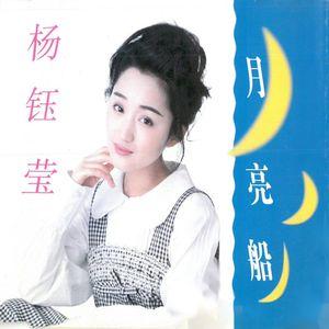 轻轻的告诉你原唱是杨钰莹,由月亮船翻唱(播放:26)