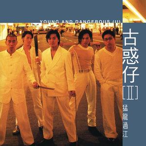 友情岁月原唱是郑伊健,由靠谱翻唱(播放:273)