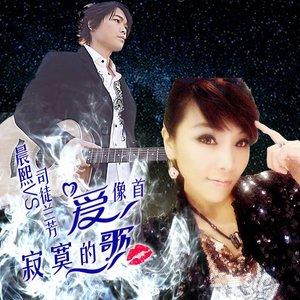 爱像首寂寞的歌原唱是晨熙/司徒兰芳,由秀秀翻唱(播放:261)