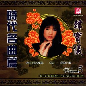明月千里寄相思(热度:121)由小草翻唱,原唱歌手韩宝仪