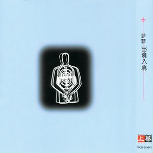 感恩的心(热度:29)由郑好仰望星空雨夜思月 翻唱,原唱歌手欧阳菲菲