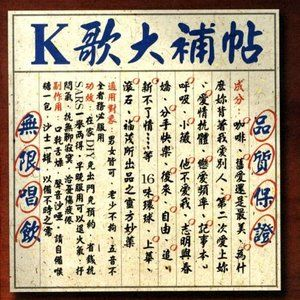 后来(热度:23)由玻璃杯翻唱,原唱歌手刘若英