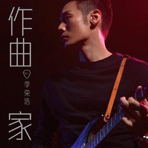 作曲家(热度:60)由幸运果(退)翻唱,原唱歌手李荣浩
