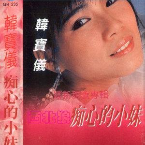 抹去泪水(热度:44)由清清翻唱,原唱歌手韩宝仪