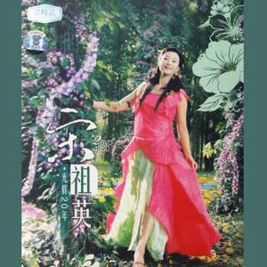 望月(热度:163)由魏招莉翻唱,原唱歌手宋祖英