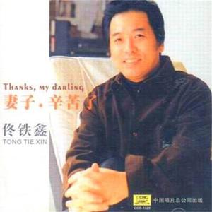 妻子辛苦了(热度:22)由Zq守望乐海蓝莓缘翻唱,原唱歌手佟铁鑫