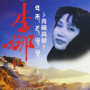 青藏高原由绿榕演唱(原唱:李娜)