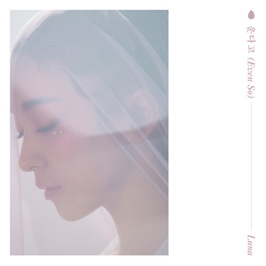 BYE BYE 2019 Luna f(x)